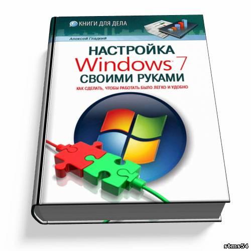 Книга настройка windows 7 своими руками 93